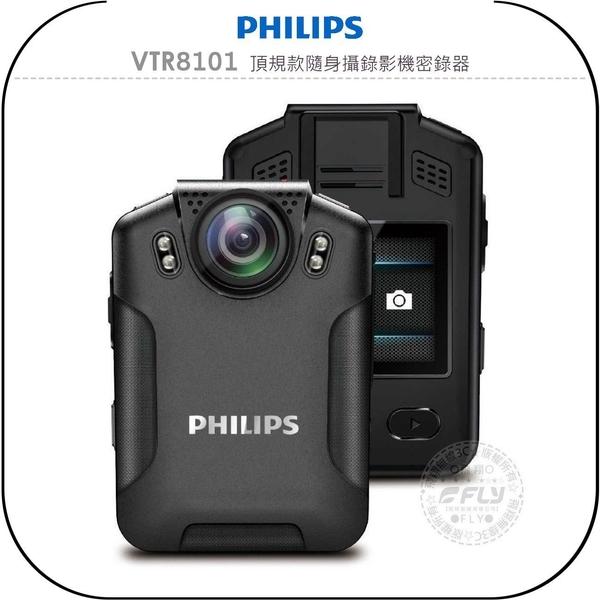 《飛翔無線3C》PHILIPS 飛利浦 VTR8101 頂規款隨身攝錄影機密錄器│公司貨│含64G記憶卡 防水防摔