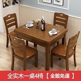 實木餐桌長方形木質現代簡約吃飯桌子家用小戶型4人6人餐桌椅組合【快速出貨】