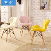 伊姆斯椅子現代簡約書桌椅家用餐廳靠背椅電腦椅凳子實木北歐餐椅【帝一3C旗艦】IGO