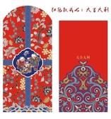 紅包 [36個]紅包2020鼠年新年春節國潮壓歲錢利是封過年結婚創意定制 薇薇