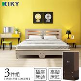【KIKY】宇多田機能型內崁燈光房間組-雙人5尺(床頭片+床底+衣櫃)胡桃色