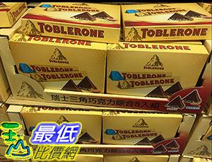 [COSCO代購] TOBLERONE MILK/CRUNCHY ALMOND 100G*8瑞士三角巧克力綜合組 800公克 _C103459