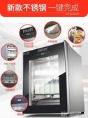 發酵箱 酸奶機商用冷藏發酵一體機全自動小型酸奶發酵機大容量發酵箱 第六空間igo