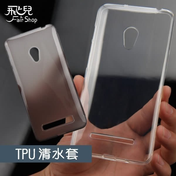 【飛兒】原味質感 ZenFone Go TV TPU 清水套 軟殼 保護殼 保護套 手機殼 手機套 ZB551KL