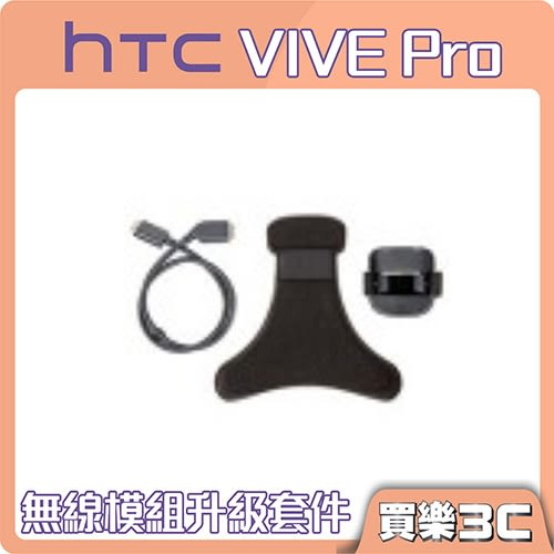 HTC VIVE 原廠配件 VIVE Pro (無線模組)專用升級套件 (須另購買 VIVE無線模組才能使用)