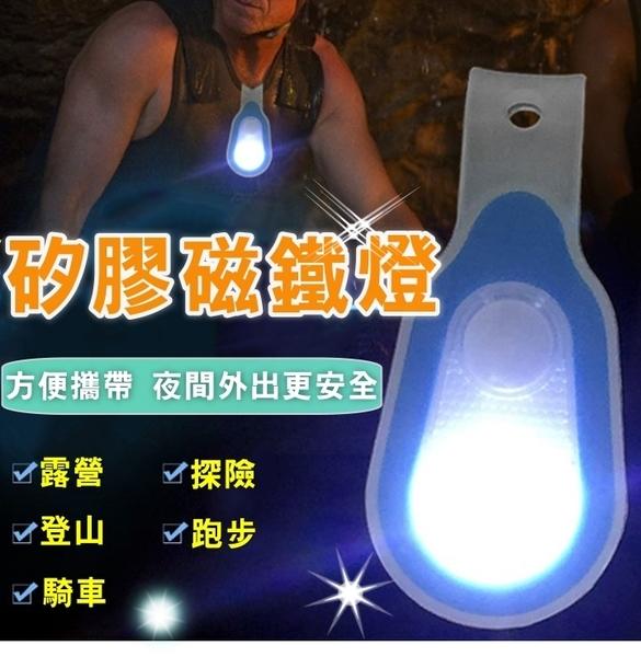 ★99元免運★路跑 夜跑 LED警示燈 照明燈 自行車 跑步 矽膠磁鐵領夾燈 攜帶方便-艾發現