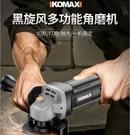 科麥斯家用角磨機手持電動工具手磨機磨光打磨拋光切割電磨機小型 【快速出貨】