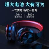 耳罩式耳機 藍牙耳機頭戴式無線游戲運動型跑步耳麥電腦手機男女通用插卡音樂重低音-享家