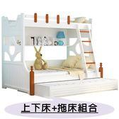 【千億家居】簡約雙層兒童床組/上下床+拖床組合/子母床/兒童上下舖/MG108-1