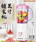 九陽榨汁機家用水果小型料理迷你電動便攜式炸果汁機多功能榨汁杯MBS「時尚彩虹屋」