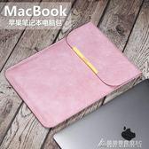 Mac蘋果新款Pro13寸內膽包筆記本Air13.3電腦包Macbook12保護套11.6女可愛   酷斯特數位3C