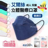 [7-11今日299免運] MIT雙鋼印台灣製造 艾爾絲立體醫用口罩10入 醫療成人KF94 4D 魚口 魚型【F0544】
