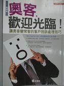 【書寶二手書T8/溝通_HAY】奧客歡迎光臨-讓奧客變常客的客戶投訴處理技巧_關根真一