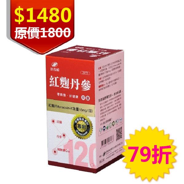 ▼港香蘭 紅麴丹參膠囊 (500mg x 120粒) 單罐 實體店面 康富久久 輔酵素Q10