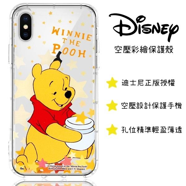 【迪士尼】iPhone X 星星系列 防摔氣墊空壓保護套(維尼)