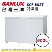 客訂 含拆箱定位 台灣三洋 SANLUX SCF-602T 上掀式 冷凍櫃 602L 公司貨 腳輪 保固一年