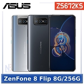 【分24期0利率】ASUS ZenFone 8 Flip ZS672KS (8G/256G)