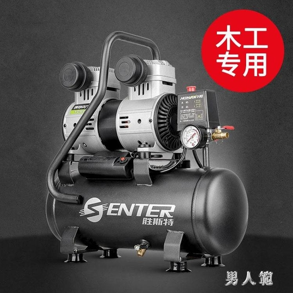 無油空壓機 靜音便攜式氣泵 220V 專業木工裝修空氣壓縮機 PA15730『男人範』