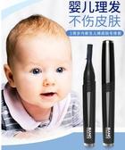 理髮器-抖音同款嬰兒理發器剃胎毛神器寶寶兒童新生電動剪頭髮剃光頭自刮 交換禮物