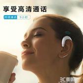 不入耳無線骨傳導藍芽耳機運動跑步超長待機可接聽電話單掛耳塞式HM 3c優購