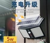 新款LED太陽能路燈 家用庭院遙控360度防范壁燈懸掛照明感應路燈