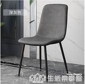 餐椅家用北歐輕奢現代簡約鐵藝靠背椅子洽談書桌椅餐廳餐桌椅凳子 NMS生活樂事館