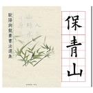 《享亮商城》N-0817 歐陽詢競賽書法選集 中華筆莊