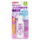 *美馨兒* 貝親PIGEON -葡萄防蛀牙膏/液體狀(6個月起) 172元