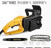 220v 電鋸伐木鋸家用電動鋸木工手提多 小型手持電鏈鋸砍樹神器TT3207 『美鞋公社』