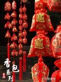 福字香包辣椒掛件新年春節裝飾用品結婚喬遷客廳商場節日場景布置  小宅妮時尚
