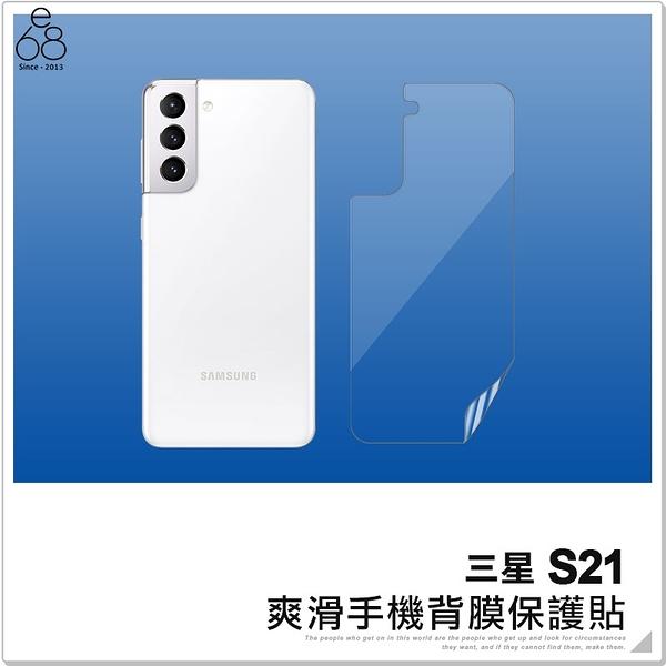 三星 S21 爽滑手機背膜保護貼 手機背貼 保護膜