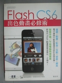 【書寶二手書T6/網路_YAT】Flash CS6出色動畫必修術_附光碟_羅智軒