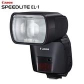 Canon Speedlite EL-1 閃光燈 公司貨