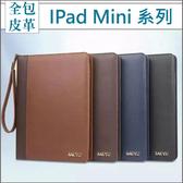 蘋果 iPad Mini4 Mini3 商務包 平板皮套 平板套 電腦套 支架 平板保護 保護包