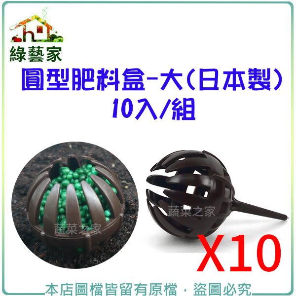 【綠藝家002-A66】圓型肥料盒-大(日本製)10入/組(適用於置放玉肥或緩效性肥料)