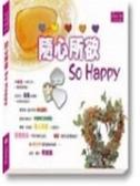 二手書博民逛書店 《隨心所欲 SO HAPPY》 R2Y ISBN:9578281315