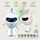 兒童智慧機器人 語音故事機 WiFi遠端控制