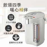 【大磐家電】元山 4.5L 三溫熱水瓶 YS-591AP