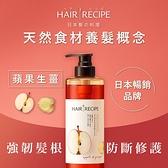 Hair Recipe 髪的料理蘋果生薑防斷修護洗髮露530ML(新舊包裝隨機出貨)