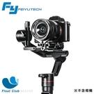 3期0利率 Feiyu飛宇 AK2000S單眼相機三軸穩定器 不含相機 承重2.8kg (運費另計)