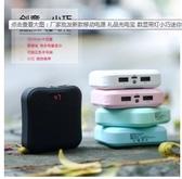 行動電源  ADH-7800行動電源 大容量 高品質 手電筒 迷你 快充 馬卡龍 蘋果7 8 X 安卓機 行動充 3C公社