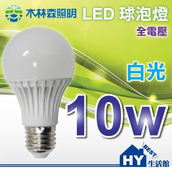 木林森照明 10W LED球泡燈 全電壓 E27 可選白光 黃光。國際知名LED製造大廠 另有旭光