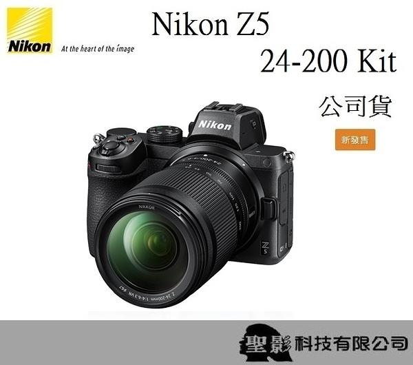Nikon《 Z5+24-200 Kit 》FX全片幅微單眼 2430萬像素 5軸防手震 公司貨 *上網登錄送好禮 (至2021/1/31止)