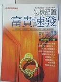 【書寶二手書T5/命理_BPE】怎樣配置富貴速發的大門_郭陽明