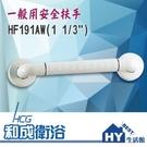 "HCG 和成 HF191AW(1 1/3"") 一般用安全扶手 -《HY生活館》水電材料專賣店"
