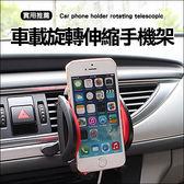 ◄ 生活家精品 ►【M58】車載旋轉伸縮手機架 汽車用 出風口 三星 蘋果 iPhone6 通用 導航 支架