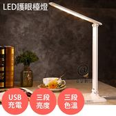【LED護眼檯燈】LED 三段 USB 節能 觸控 收納