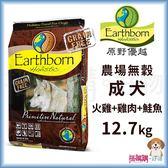 Earthborn原野優越『 無穀糧-農場低敏配方 (火雞+雞肉+鮭魚)』12.7kg【搭嘴購】