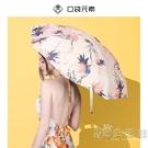 口袋元素膠囊太陽傘小巧遮陽防曬防紫外線女晴雨兩用便攜五折雨傘