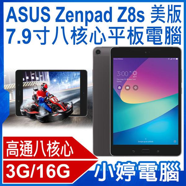 【免運+24期零利率】贈鋼化貼 福利品出清 ASUS Zenpad Z8s 美版7.9寸八核心平板電腦 3G/16G